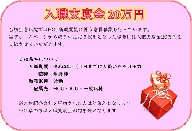 2021.10.15 HCU ICU 一般病棟 看護師 入職支度金.jpg